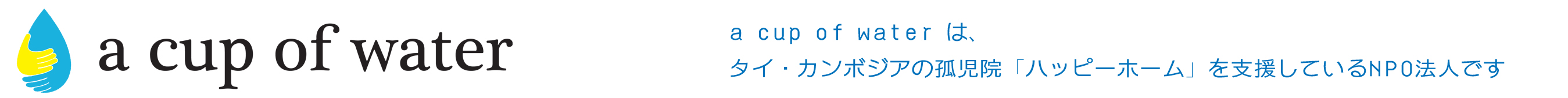 NPO法人 a cup of water